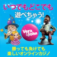 プロモーション多彩で遊びやすい ベラジョンカジノ